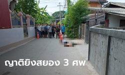 ภาพสลดตายหน้าบ้าน หนุ่มใหญ่สังหารโหดญาติดับสยอง ยิงตัวตายปิดฉาก 3 ศพ!
