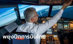 """ร่วมด้วยช่วยกัน 1,270 นักบิน """"การบินไทย"""" สมัครใจลดเงินเดือนต่ออีก 3 เดือน"""