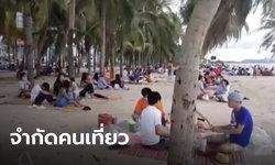 """ผู้ว่าฯชลบุรี สั่งคุมเข้มจัดระเบียบ """"หาดบางแสน"""" จำกัดจำนวนคน ระบบเดียวกับห้างฯ"""