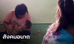เจ้าหน้าที่บุกบ้านแก๊งมั่วยา เจอแม่นั่งเสพยาพร้อมอุ้มลูก 5 เดือน สาวท้องแก่ร่วมวงด้วย