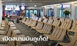 ไฟเขียวเปิดสนามบินภูเก็ต! การบินพลเรือนเผยพร้อมให้บริการ 13 มิ.ย. แต่ยังห้ามไฟลท์เข้าไทย