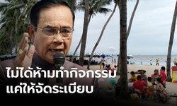 นายกฯ สั่งจัดระเบียบชายหาด ปัดรัฐบาลห้ามทำกิจกรรม