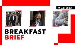 """Sanook คลุกข่าวเช้า 9 มิ.ย. 63 บิ๊กป้อมปัดคุยกัมพูชา กรณี """"วันเฉลิม"""" – ทักษิณโผล่ร่วมเสวนาระดับโลก"""