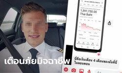 มิจฉาชีพอ้างเป็นนักบินฝรั่งรูปหล่อขอสาวไทยแต่งงาน หวิดสูญเงิน 24,000 บาท