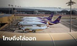 """""""การบินไทย"""" สั่งห้ามพนักงานให้ข่าวเสียหาย ฝ่าฝืนโทษวินัยสูงสุดถึงไล่ออก"""