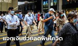 ฮ่องกงประกาศแจกเงินคนละ 40,000 บาท ช่วยบรรเทาความลำบากจากวิกฤตโควิด-19
