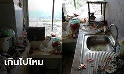 เจ้าของลมแทบจับ ปล่อยคอนโดให้ฝรั่ง-เมียไทยเช่า สุดท้ายเจอสภาพราวกับกองขยะ
