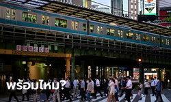 """""""ญี่ปุ่น"""" เตรียมปลดล็อก รับคนไทยเข้าประเทศได้ จำกัดวันละ 250 คน"""