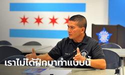 """ครูฝึกตำรวจชาวไทยในสหรัฐชี้ เหตุ """"จอร์จ ฟลอยด์"""" คือความเสื่อมเสียของวงการตำรวจ"""