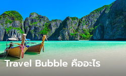 Travel Bubble เปิดประเทศเพื่อการท่องเที่ยวอย่างจำกัด คืออะไร มาหาคำตอบไปพร้อมๆ กัน