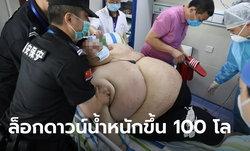 หนุ่มเมืองอู่ฮั่นล็อกดาวน์ 5 เดือน น้ำหนักขึ้น 100 กิโลกรัม ล่าสุดต้องรีบหามส่งหมอ