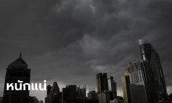 กรมอุตุฯ เตือน เหนือ อีสาน กลาง ตะวันออกและใต้ วันนี้ฝนตกหนักถึงหนักมาก