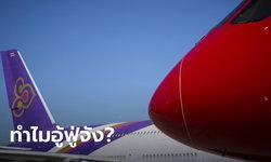 ดร.สามารถ แฉการบินไทยอีก! ผู้บริหารฟาดค่าน้ำมันเดือนละ 75,000 ไม่รวมเงินเดือนเฉียดล้าน