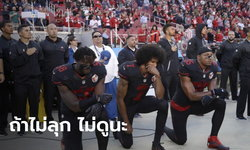 """""""ทรัมป์"""" ขู่เลิกดูอเมริกันฟุตบอล หากผู้เล่นไม่เลิกคุกเข่าระหว่างเพลงชาติ"""