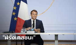 """""""มาครง"""" ประกาศชัยชนะเหนือโควิด-19 ลั่นพร้อมนำฝรั่งเศสกลับสู่ภาวะปกติ"""
