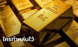 พบทองคำหนัก 3 กิโลกรัม ทิ้งไว้ในถุงบนรถไฟสวิส ยังไม่ทราบชื่อเจ้าของ