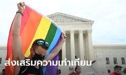 """ศาลฎีกาสหรัฐฯ ตัดสินให้นายจ้าง """"ห้ามเลือกปฏิบัติ"""" ต่อกลุ่มหลากหลายทางเพศ LGBTQ+"""