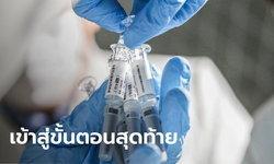 ผลทดลองวัคซีนโควิด-19 ของจีน พบศักยภาพป้องกัน ไร้ผลข้างเคียงรุนแรง