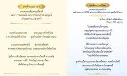 """ครม.มีมติเห็นชอบ """"เพลงสดุดีจอมราชา-เพลงสดุดีพระแม่ไทย"""" เป็นเพลงสำคัญของแผ่นดิน"""