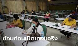 โคราชติวเข้มก่อนเปิดเทอมจริง ให้นั่งไม่เกิน 20-25 คนต่อห้อง-สลับวันเรียน ลดความแออัด