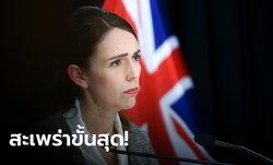 นิวซีแลนด์วุ่น! ลืมตรวจโรค 2 ผู้ป่วยโควิด-19 ก่อนปล่อยตัว ล่าสุดต้องเร่งสืบหากลุ่มเสี่ยงรับเชื้อ