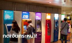 คนไทยแห่ถอนเงินช่วงล็อกดาวน์ 2 ล้านล้านบาท สูงที่สุดในประวัติศาสตร์การกดเงิน