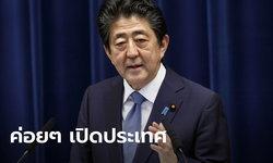ญี่ปุ่นจีบไทย! นายกฯ อาเบะ เตรียมอนุญาตนักธุรกิจเข้าประเทศ หากตรวจไม่เจอโควิด-19