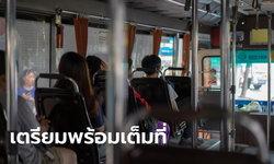ขสมก.ไฟเขียว! มาด้วยกันนั่งติดกันได้ เตรียมรถเมล์ 3,000 คัน รับเปิดเทอม-คลายล็อกเฟส 5