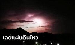 แผ่นดินไหว 3.8 เขย่าเมืองเลย มาพร้อมฟ้าแลบสว่างจ้า บ้านสั่นจนคนวิ่งหนีกลางดึก