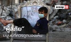 """มอง """"ผู้ลี้ภัย"""" ผ่านสายตาคนไทยที่อยากเห็นมนุษยธรรม"""