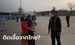 เมียนมาเผย แรงงานติดเชื้อโควิด-19 กลับจากไทย 19 คน ผู้ว่าฯ ตาก สั่งเข้มคัดกรอง