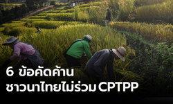 สมาคมชาวนาไทย ยื่นคัดค้าน CPTPP ยกเหตุผล 6 ข้อ หวั่นกระทบเศรษฐกิจฐานราก