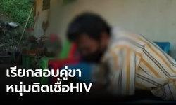 ตำรวจเรียกสอบ คู่ขาหนุ่มติดเชื้อ HIV พบบางรายถูกลักทรัพย์