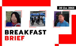 Sanook คลุกข่าวเช้า 20 มิ.ย. 63 บรรยิน วางแผนแหกคุก! สั่งลูกน้องอุ้มเมีย ผบ.เรือนจำ