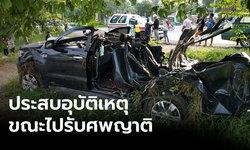 สลดซ้ำ! ญาติขับตามขบวนรับศพ ระหว่างทางเกิดอุบัติเหตุเสียชีวิต 3 ราย