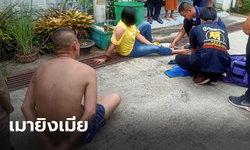 ตำรวจเบตงเมาอาละวาด ชักปืนไล่ยิงเมียบาดเจ็บ