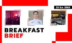 """Sanook คลุกข่าวเช้า 23 มิ.ย. 63 เผยร่างมาตรการเปิดผับบาร์ – ลือ """"เต้ มงคลกิตต์"""" ว่าที่ รมต."""