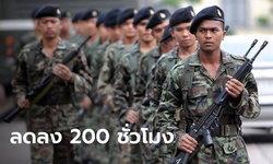"""กลาโหมไฟเขียว ลดชั่วโมงฝึก """"ทหารเกณฑ์"""" เหลือ 6 สัปดาห์ รวม 300 ชั่วโมง"""