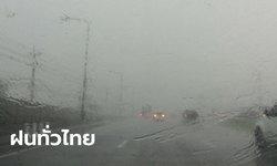 พยากรณ์อากาศเตือน 46 จังหวัดระวังฝนถล่ม กรุงเทพฯ-ปริมณฑล เตรียมชุ่มฉ่ำ