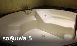 """ลุ้นปลดล็อกเฟส 5 """"อาบอบนวด"""" ได้เฮด้วย แต่ต้องใส่หน้ากาก ถอดได้ตอนอาบน้ำ"""