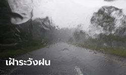 กรมอุตุฯ เตือน ภาคเหนือและภาคใต้ตอนล่างเตรียมรับมือฝนตกหนักในอีก 24 ชม. ข้างหน้า