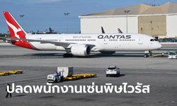 """เซ่นพิษโควิด-19! """"แควนตัส"""" สายการบินแห่งชาติออสเตรเลีย ปลดพนักงาน 6,000 คน"""