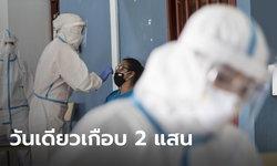 สถิติใหม่ ยอดผู้ป่วยโควิด-19 ทั่วโลก เพิ่มสูงสุด 193,974 ราย ภายในวันเดียว