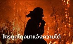 ตำรวจเผย ยังไม่มีประชาชนแจ้งความปมบริจาคช่วยไฟป่า ชี้หากถูกฉ้อโกงแจ้งความได้