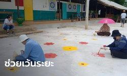 ครูอุ้มผางปิ๊งไอเดีย ทาสีพื้น ช่วยเว้นระยะทางสังคม รับเปิดเทอมแรก 2563