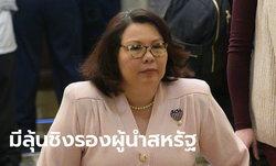 แทมมี่ ดักเวิร์ธ ส.ว.สหรัฐลูกครึ่งไทย มีลุ้นขึ้นแท่นชิงรองประธานาธิบดี คู่โจ ไบเดน