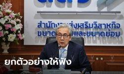 """""""สมคิด"""" ชู """"สิงคโปร์โมเดล"""" ยุบสภาสู้โควิด-19 หารัฐบาลที่มีฝีมือมากู้เศรษฐกิจ"""