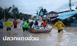 ปลวกแดงอ่วม รับน้ำจากฝายแตก ท่วมหนักทั้งเมือง ปชช.ขนของหนีน้ำกลางดึกวุ่น