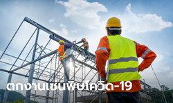 วิกฤตโควิด-19 ทำคนไทยว่างงานยื่นขอเยียวยากว่า 5 แสนราย! เหตุนายจ้างปิดกิจการ