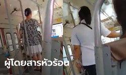 คลิปเดือด ผู้โดยสารดูถูกกระเป๋ารถเมล์ หัวร้อนหลังถูกเตือนไม่สวมหน้ากาก